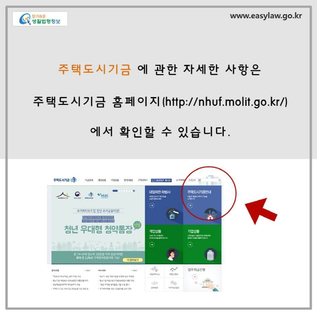 주택도시기금에 관한 자세한 사항은 주택도시기금 홈페이지(http://nhuf.molit.go.kr)에서 확인할 수 있습니다.